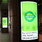 独自の経済圏を形成! JREポイントを立ち上げるJR東日本の狙いとは