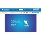 ファイルメーカー、iPadとFileMakerのビジネス導入事例を発表