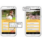 水戸市、弘道館でビーコンを活用したスマートフォンによる案内をスタート