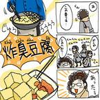中国グルメ図鑑 (9) どこから漂うあの匂い……好き嫌いの分かれる「炸臭豆腐」