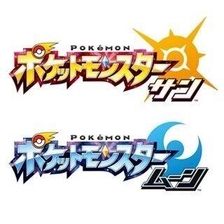 『ポケモン』最新作は「サン」&「ムーン」! 2016年冬に発売決定