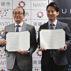 富山県南砺市、新たな地域公共交通の推進でUber Japanと協定