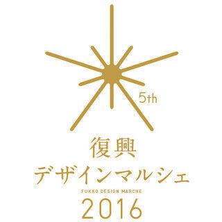 """東京都・六本木で東北・茨城のものづくりを紹介する""""復興デザインマルシェ"""""""