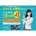 U-mobile、新規申込みで月額使用料が最大3カ月無料になるキャンペーン