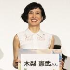 安田成美、芸能界のベストフレンドは木梨憲武「親友のように過ごしてる」