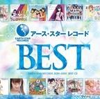 アース・スターのアニメ主題歌を全21曲収録! 「アース・スターBEST」発売