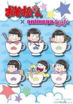 「アニメガcafe」、「おそ松さん」とのコラボカフェを全国4カ所で開催