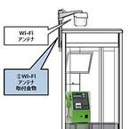 NTT東日本、電話ボックスの一部スペースを公衆無線LAN用に有料提供
