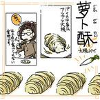 中国グルメ図鑑 (10) 大きな繭がお皿に!? 中国の
