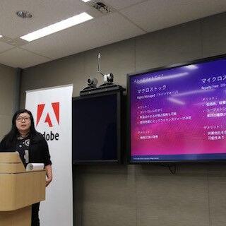 企業が気をつけるべき「素材写真」の使い方を弁理士が解説 - 「Adobe Stock」記者説明会