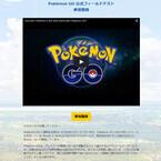 「Pokémon GO」のフィールドテスト、ひと足先にゲットだぜ!