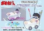 TVアニメ『おそ松さん』、第18話のカラ松をモチーフにしたラバストが登場