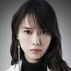 戸田恵梨香、新『デスノ』で8年ぶりにミサミサ役!「恐怖の方が強かった」