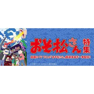 『おそ松さん』特集チャンネルがスマホでUSENに登場、OPやEDをコンプリート