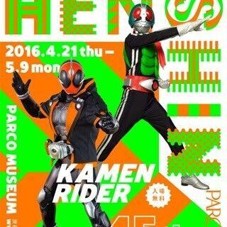 渋谷パルコに『仮面ライダー』45周年を記念したエキシビションショップ登場