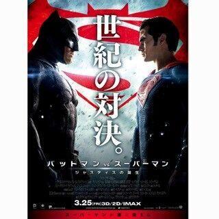 坂上忍・トレエン斎藤らが『バットマンvsスーパーマン』の戦いを応援!
