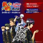 銀魂 in J-WORLD TOKYO 2016第二部が21日より開催