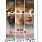 ジュリア・ロバーツ&ニコール・キッドマン初共演のサスペンス映画、6月公開!
