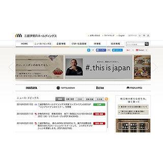 東京都・新宿などで瀬戸内国際芸術祭コラボ展示「JAPAN SENSES」開催
