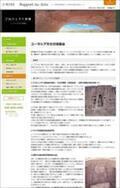 ミロク情報サービスが東京藝術大学「ユーラシア文化交流センター」支援 - ユーラシア全体の文化遺産保護