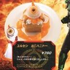 ユルセンも激似、『仮面ライダー1号』コラボメニューを東京・大阪で展開