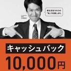 VAIO、対象製品購入で1万円キャッシュバックする新生活キャンペーン
