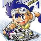 「コロコロアニキコミックス」が誕生、『レッツ&ゴー!!』新章など4タイトル