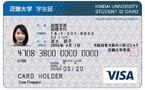 近畿大学、Visaプリペイド機能付きの学生証を発行--全新入生に適用も検討