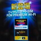ワイヤレスゲート、世界1,900万カ所のWi-Fiスポットが利用できるSIMカード