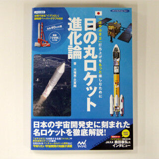 BOOK REVIEW - 大型の超精密ペーパークラフトも、「日の丸ロケット進化論」