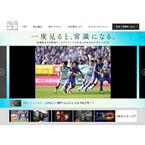 スカパー! 、登録なしで見られる無料4Kチャンネル「4K体験」を5月1日に開局