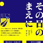 神奈川県・横浜にてライブホログラフィック演出を用いたVR朗読劇