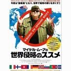 マイケル・ムーアが侵略者に!『世界侵略のススメ』5・27公開、ポスターも披露