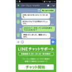 ファーウェイ、LINEによるチャットサポートサービス開始