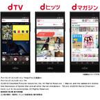 ビッグローブ、「BIGLOBE SIM」ユーザーにドコモの「dTV」などを販売