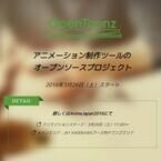 ドワンゴ、無償アニメ制作ソフト「OpenToonz」発表-ジブリ開発の機能も搭載