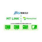 マネーツリーの「MT LINK」と日本ビズアップの「クラウド発展会計」が連携