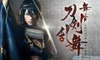 舞台『刀剣乱舞』、第二弾キャラクタービジュアルを発表