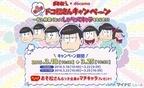 『おそ松さん』×NTTドコモ、「ドコ松さんキャンペーン 第1弾」がスタート