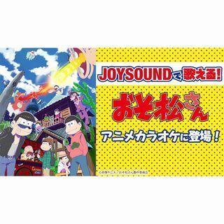 『おそ松さん』のアニメ映像を背景にカラオケが楽しめるサービスが開始