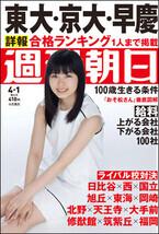 「週刊朝日」×「おそ松さん」、創刊94年の老舗週刊誌にあの6つ子が登場