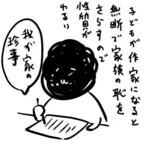 兼業まんがクリエイター・カレー沢薫の日常と退廃 (55) カレー沢流・「真の親孝行」と「かんぴょう巻」