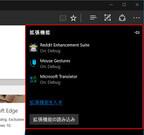 Windows 10 Insider Previewを試す(第45回) - 遂にMicrosoft Edge拡張機能をサポートしたビルド14291