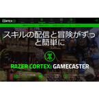 Razer、ゲーマー向けストリーミングソフト