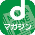 ドコモの「dマーケット」契約数1,500万件を突破 - 「dマガジン」は300万件