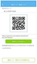 無料グループウェア「サイボウズLive」にQRコード/招待リンク機能