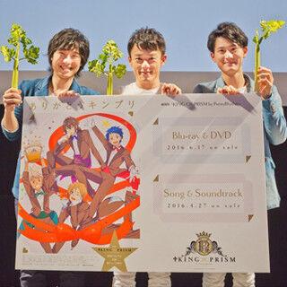 武内駿輔が耳元でささやき、五十嵐雅がセロリでアピール - キンプリ愛にあふれた『KING OF PRISM』CD購入イベント