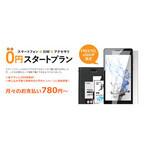 FREETEL、「スマートフォン0円スタートプラン」の提供を開始