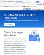 Google、Cloud Machine Learningのアルファ版をリリース
