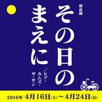 重松清原作の朗読劇に声優の大橋彩香、田辺留依らが出演